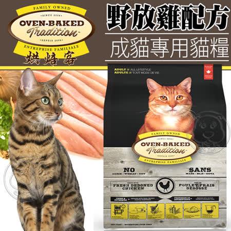 烘焙客Oven-Baked》成貓野放雞配方貓糧2.5磅1.13kg/包