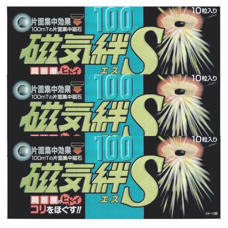 阿蘇磁氣絆S-10粒裝(3盒) 日本原裝進口