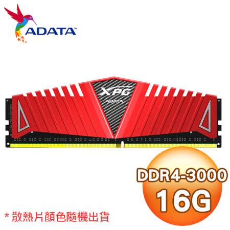 ADATA 威剛 XPG Z1 DDR4 3000 16G 桌上型記憶體