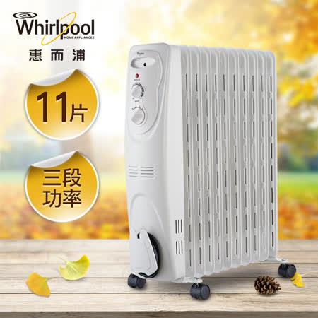 【福利品】Whirlpool惠而浦 11片葉片機械式電暖器 WORM11W