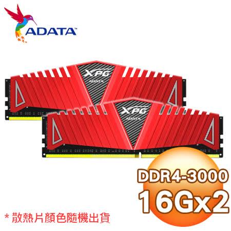 ADATA 威剛 XPG Z1 DDR4 3000 16G*2 桌上型記憶體