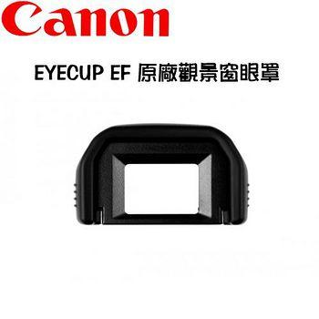 CANON EYECUP EF 單眼專用 原廠觀景窗眼罩 (公司貨)