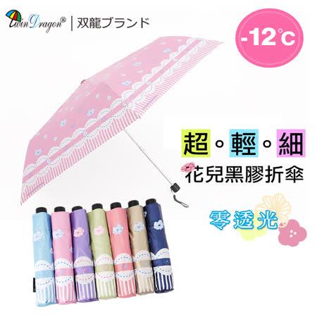 【雙龍牌】花兒超輕細蛋捲傘鉛筆傘(少女粉)-雙面圖案降溫防曬晴雨折傘陽傘洋傘B8010K