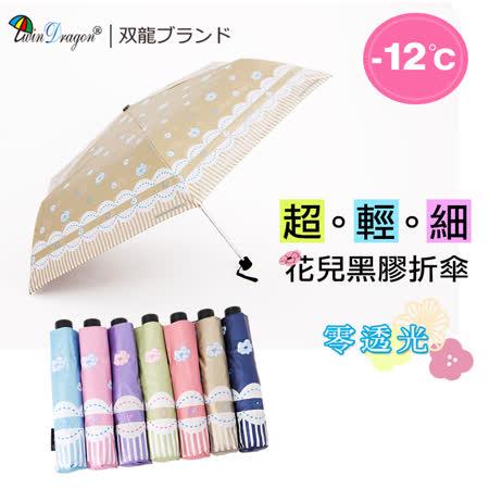 【雙龍牌】花兒超輕細蛋捲傘鉛筆傘(香檳金)-雙面圖案降溫防曬晴雨折傘陽傘洋傘B8010K