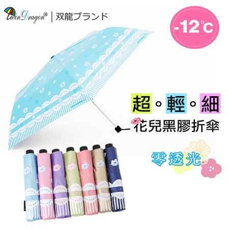 【雙龍牌】花兒超輕細蛋捲傘鉛筆傘(湖水藍)-雙面圖案降溫防曬晴雨折傘陽傘洋傘B8010K