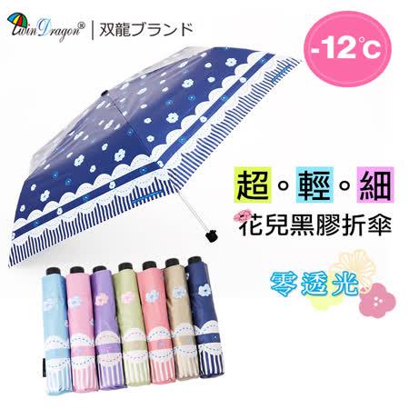 【雙龍牌】花兒超輕細蛋捲傘鉛筆傘(海軍藍)-雙面圖案降溫防曬晴雨折傘陽傘洋傘B8010K
