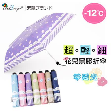 【雙龍牌】花兒超輕細蛋捲傘鉛筆傘(羅蘭紫)-雙面圖案降溫防曬晴雨折傘陽傘洋傘B8010K