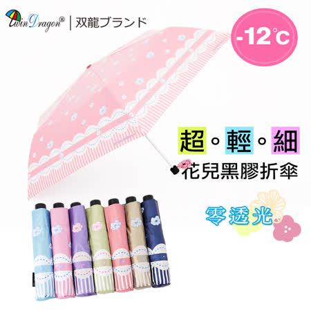 【雙龍牌】花兒超輕細蛋捲傘鉛筆傘(玫瑰粉)-雙面圖案降溫防曬晴雨折傘陽傘洋傘B8010K
