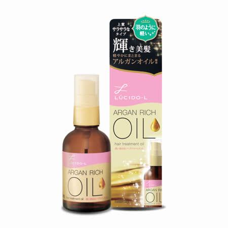 【LUCIDO-L】樂絲朵-L摩洛哥護髮精華油