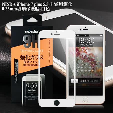NISDA iPhone 7 Plus / i7+ 5.5吋 滿版鋼化 0.33mm玻璃保護貼-時尚白