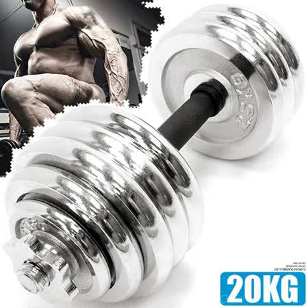 電鍍20公斤啞鈴組合(包膠握套)C113-321  44磅可調式20KG啞鈴.短槓心槓片槓鈴.重力舉重量訓練.運動健身器材