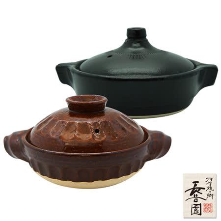【日本長谷園伊賀燒】多用途調理陶鍋組(個人黑釉陶鍋+多用途調理陶鍋)