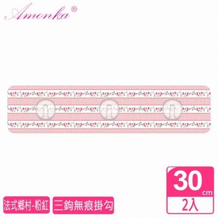 【AMONKA】3R魔法三鉤神奇無痕掛勾(法式鄉村)(粉紅)2入