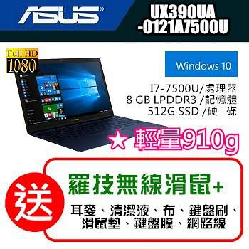 ASUS 極致纖薄 輕量910g   12.5吋FHD高畫質 UX390UA-0121A7500U 皇家藍/ (加碼送七大好禮+羅技無線滑鼠)