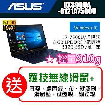 ASUS 極致纖薄 輕量910g   12.5吋FHD高畫質 UX390UA-0121A7500U 皇家藍/ 下單再折購物金 (加碼送七大好禮+羅技無線滑鼠)