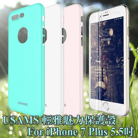 USAMS iPhone 7 Plus / i7+ 5.5吋 輕雅魅力保護殼