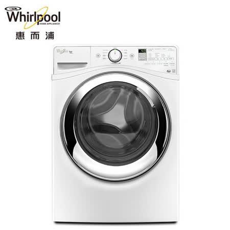 [促銷]Whirlpool惠而浦15公斤頂級滾筒洗衣機(WFW87HEDW)含基本運送+拆箱定位+回收舊機/送惠而浦集塵袋吸塵器