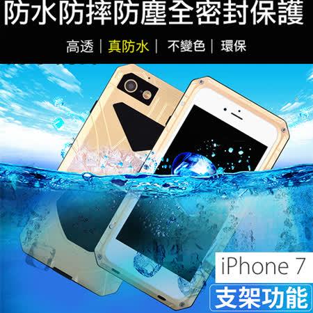 美國imatch四防(防壓/防摔/防水/防塵)iPhone 7 PLUS康寧玻璃金屬手機殼(5.5吋)