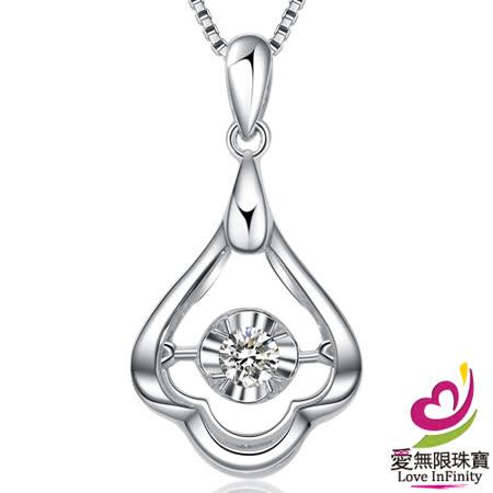 【愛無限珠寶金坊】優雅愛 - 天然鑽石吊墜/加贈s925銀項頸鍊
