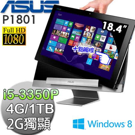 ASUS華碩 P1801 18.4吋【超強平板AIO】i5-3350P 1TB變形AIO電腦-Win8(3355A8G)
