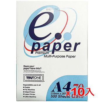 ★10件超值組★E-PAPER A4多功能影印紙70磅500張