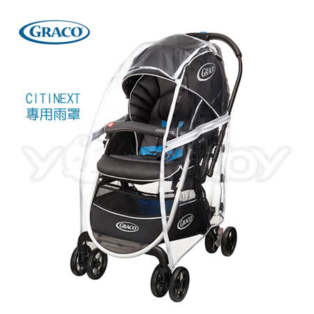 GRACO CITINEXT CTS專用雨罩