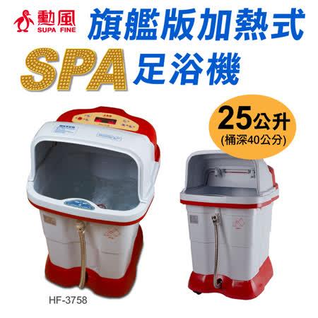 【勳風】旗艦級加熱SPA泡腳機(中高桶) HF-3758