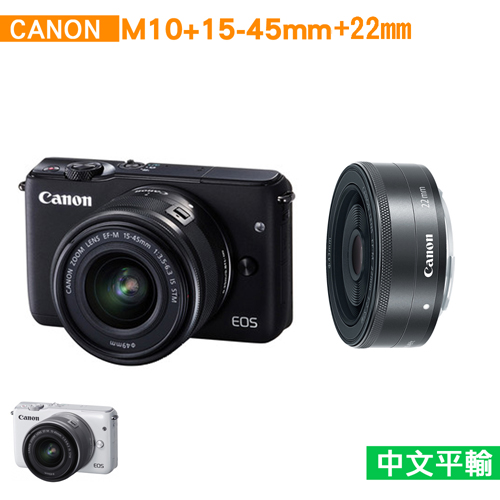 Canon EOS M10 15~45mm 22mm^~^(白色~中文平輸^)~送32G記