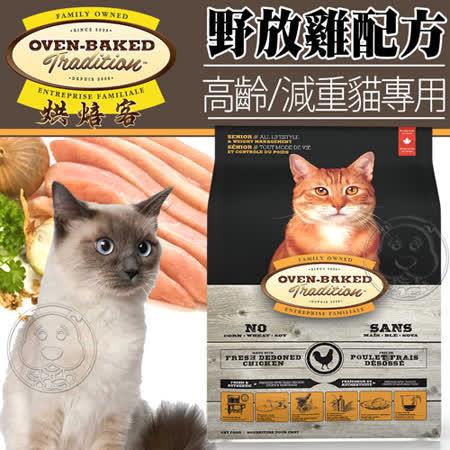 烘焙客Oven-Baked》高齡貓及減重貓野放雞配方貓糧2.5磅1.13kg/包
