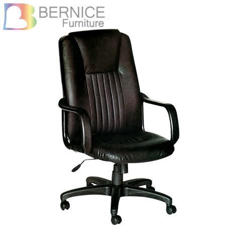 Bernice-福特半牛皮主管辦公椅