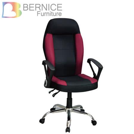 【好物分享】gohappy快樂購Bernice-伊格人體工學電腦辦公椅-黑紅去哪買happy 3