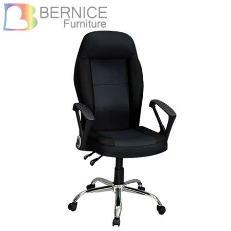 【真心勸敗】gohappy 購物網Bernice-伊格人體工學電腦辦公椅-黑色評價好嗎愛 買 酒