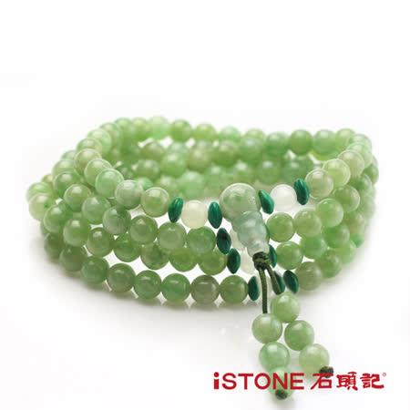 石頭記 青海翠平安珠-翠綠透亮