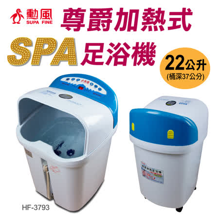 【勳風】尊爵加熱泡腳機 (中高桶足浴機) HF-3793