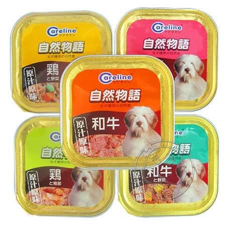 Careline》自然物語 犬用餐盒80g (多種口味*96盒)