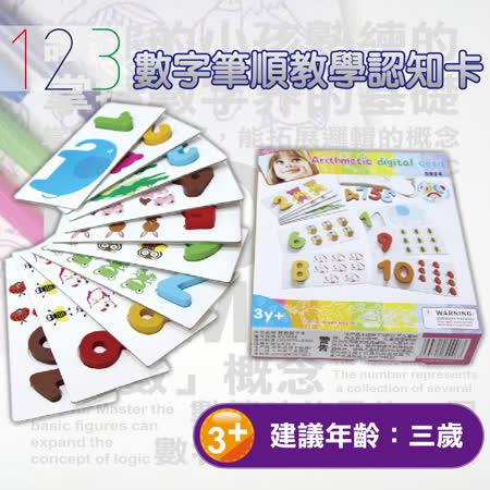 【funKids】123數字筆順教學認知卡