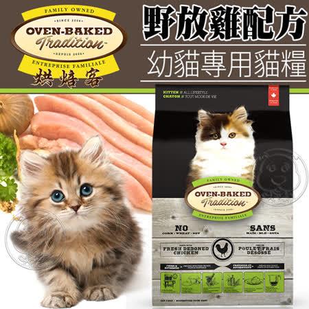 烘焙客Oven-Baked》幼貓野放雞配方貓糧2.5磅1.13kg/包