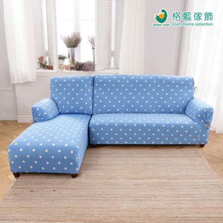 格藍傢飾-新潮流超彈性L型兩件式涼感沙發套-左邊-蘇打藍