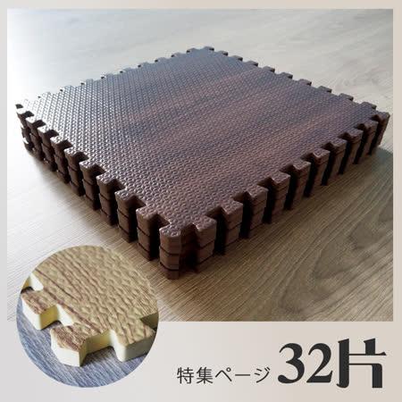 多功能自然原木紋32x32巧拼地墊32片組