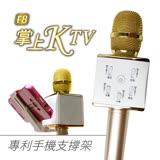 【勳風】K歌棒 掌上KTV HF-F8 無線藍芽麥克風 - 隨時開唱,讓你歡唱無拘束 (金/銀色) - 贈無線聲控舞台效果燈