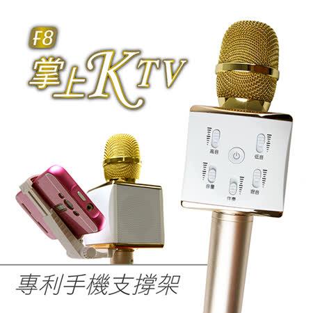 【勳風】K歌棒 掌上KTV HF-F8 無線藍芽麥克風 - 隨時開唱,讓你歡唱無拘束 (金色)