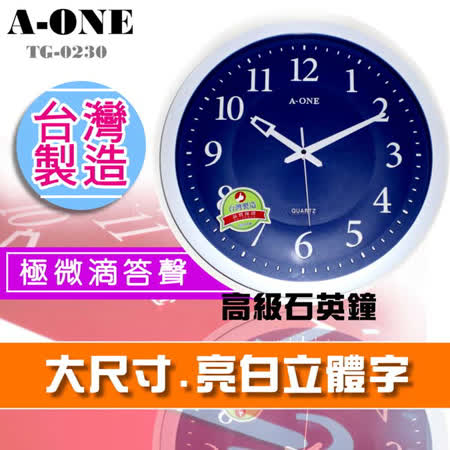 【A-ONE】大尺寸亮彩立體字掛鐘(TG-0230)