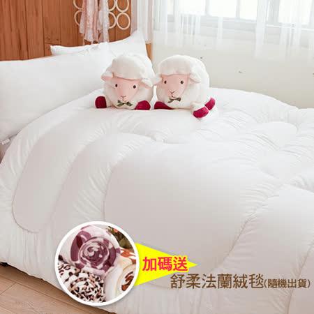 (送法蘭絨毯)【Annabelle】100%紐西蘭進口羊毛被2.0KG(雙人)
