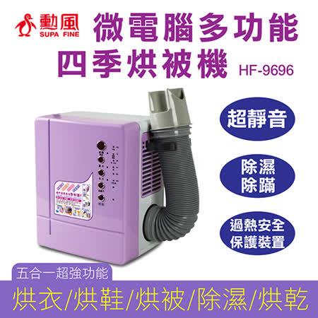 【勳風】微電腦多功能四季烘被機 HF-9696