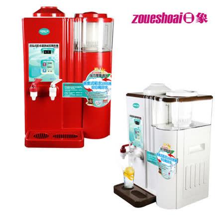 【日象】蒸氣式濾心溫熱開飲機10L ZOP-5650