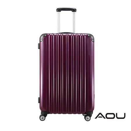 【AOU微笑旅行】28吋 YKK防爆拉鍊旅行箱 行李箱(尊貴紫90-016A)