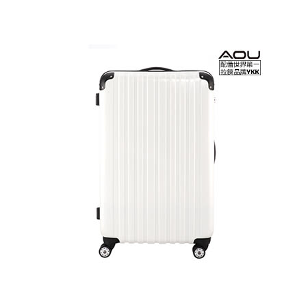 【AOU微笑旅行】28吋 YKK防爆拉鍊旅行箱 行李箱(白色90-016A)