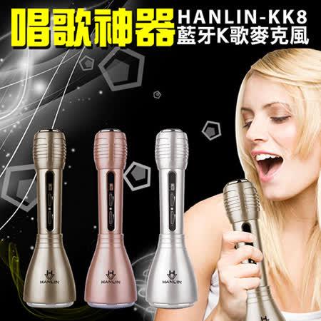 正版 HANLIN-KK8隨手唱 藍牙K歌麥克風(唱歌神器)