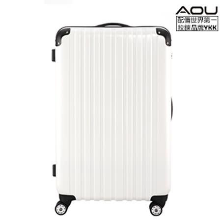 【AOU微笑旅行】24吋 YKK防爆拉鍊旅行箱 行李箱(白色90-016B)