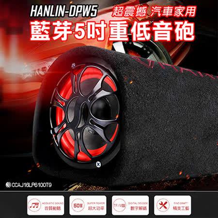 HANLIN-DPW5 汽車家用 藍牙5吋重低音砲-超震撼